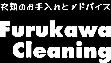 衣類のお手入れとアドバイス Rurukawa Cleaning